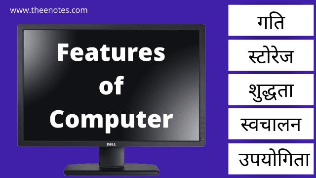 कंप्यूटर की विशेषताएं व गुण- Computer features & Quality
