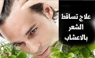 علاج تساقط الشعر بالاعشاب للدكتور سعيد حساسين