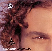 Amr diab in front of my eye - 5 7