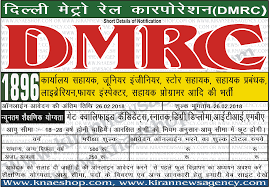 DMRC Exam Date 2018 Declared - Check Here Expected DMRC Exam Date 2018