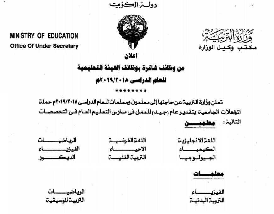 وزارة التربية بالكويت تفتح باب التقديم لوظائف المعلمين والمعلمات للعام 2019 لمختلف التخصصات للمصريين - التقديم على الانترنت