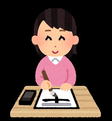 私服で書道をする人のイラスト(女性)