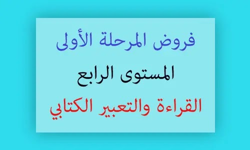 فروض اللغة العربية القراءة و التعبير الكتابي المرحلة الأولى المستوى الرابع word و pdf