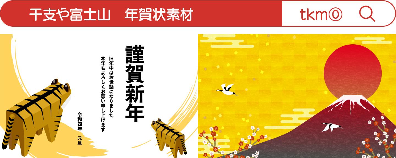 干支や富士山の年賀状素材用バナー