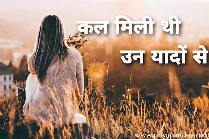 कल मिली थी उन यादों से | Kal Mili Thi Un Yaado Se | Hindi Poetry Written By Priya Pandey