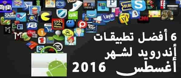 تطبيقات شهر أغسطس 2016