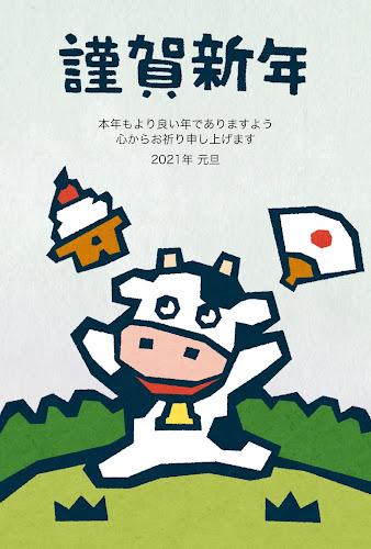 扇子と鏡餅と牛の版画年賀状(丑年)