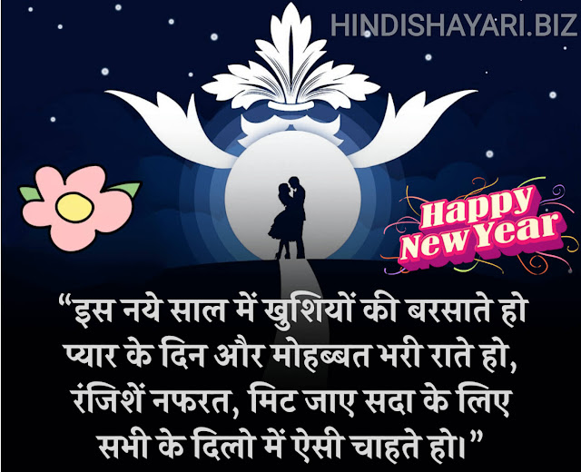 Happy New Year Status Images in Hindi | Happy New Year Shayari Images, Happy New Year,Happy New Year Wishes,Happy New Year Status,Happy New Year Shayari,