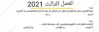 إختبار الأستاذ محمد عبد المعبود علي الفصل الثالث فيزياء ثالثة ثانوي برابط مباشر