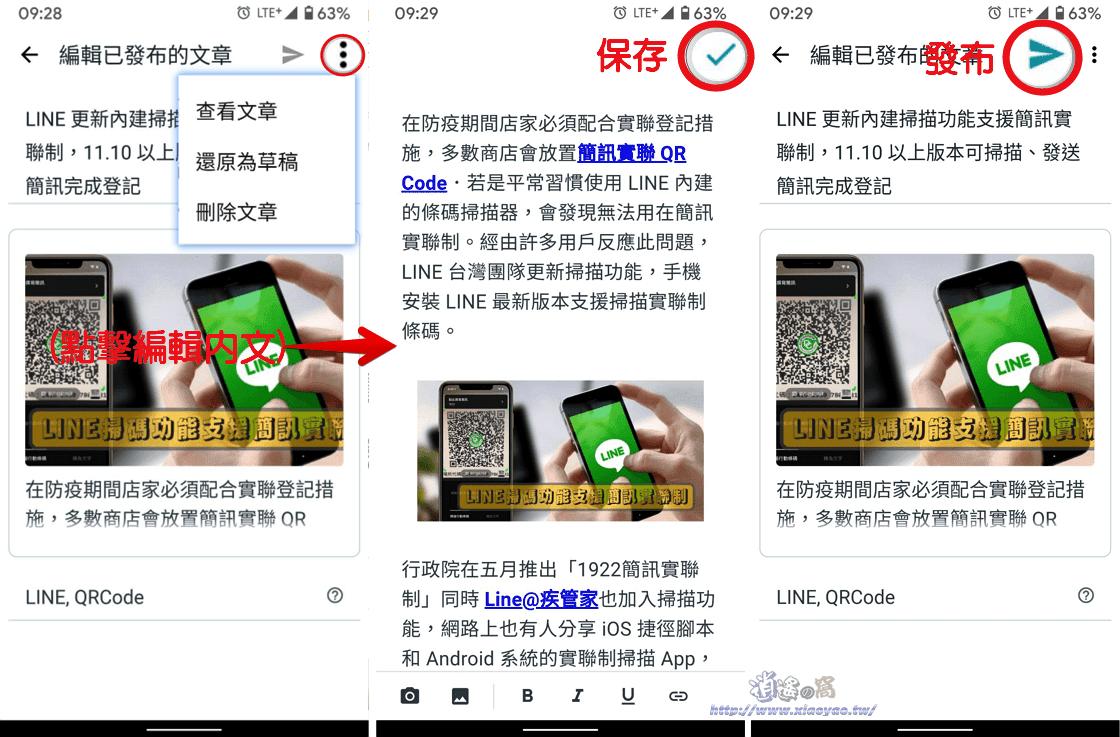 官方版 Blogger App 隨時隨地發表網誌文章,操作說明與心得 (2020 版本)