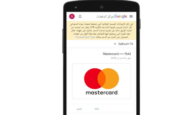 أسهل طريقة للحصول على  بطاقة بنكية مجانا وربطها بمتجر قوقل بلاي لتفعيل جميع التطبيقات والاستفادة من عروضها المحدودة