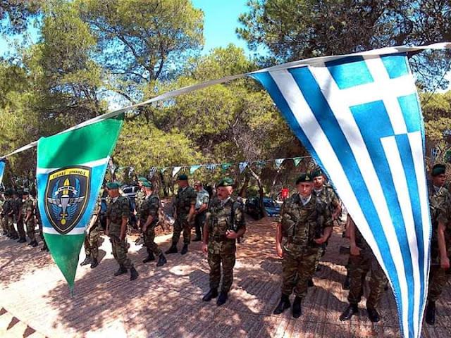 Ετήσιο Μνημόσυνο Πεσόντων Καταδρομέων και Ιερολοχιτών