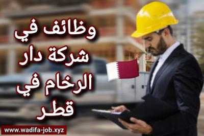 وظائف شركة دار الرخام في قطر لجميع الجنسيات 2021