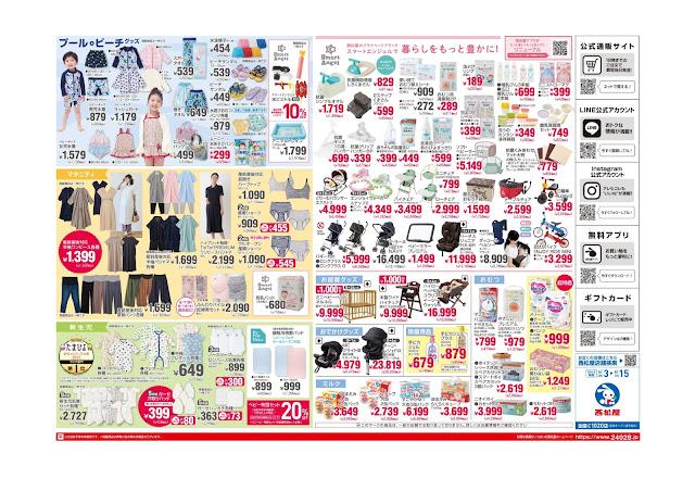 チラシ6月3日版「夏Kidsにぴったりお似合い Daily Style!!」 西松屋チェーン/越谷レイクタウン店