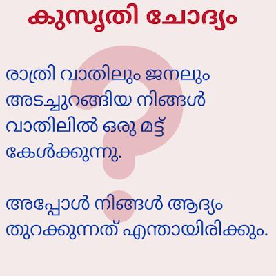 Kusruthi Chodyam with Answer