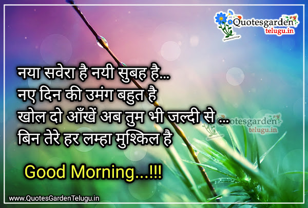 best good morning quotes in Hindi 2021