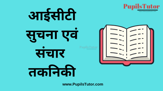 (आई० सी० टी० की आलोचनात्मक समझ एवं उपयोग) Critical Understanding of ICT Book, Notes and Study Material in Hindi Medium Free Download PDF   Critical Understanding of ICT PDF Book in Hindi   Critical Understanding of ICT in Education PDF Notes in Hindi   Critical Understanding of ICT - Information and Communication Technology PDF Study Material in Hindi for B.Ed