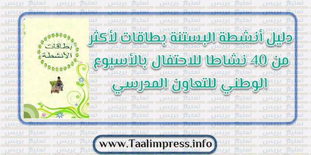 دليل أنشطة البستنة بطاقات لأكثر من 40 نشاطا للاحتفال بالأسبوع الوطني للتعاون المدرسي
