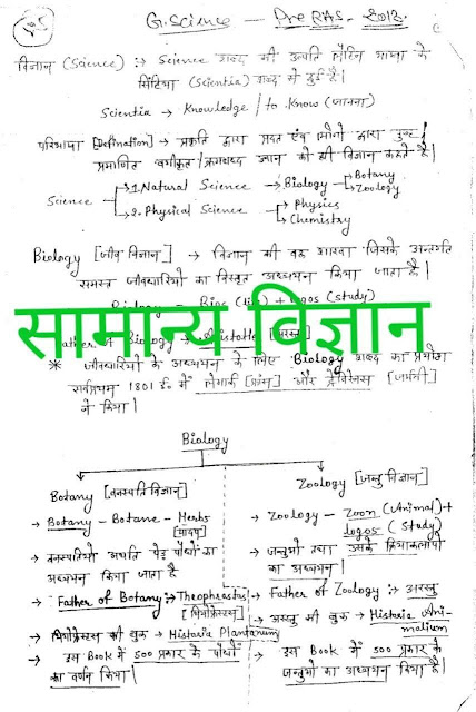 Handwritten Notes General Science : For UPSC Exam Hindi PDF Book