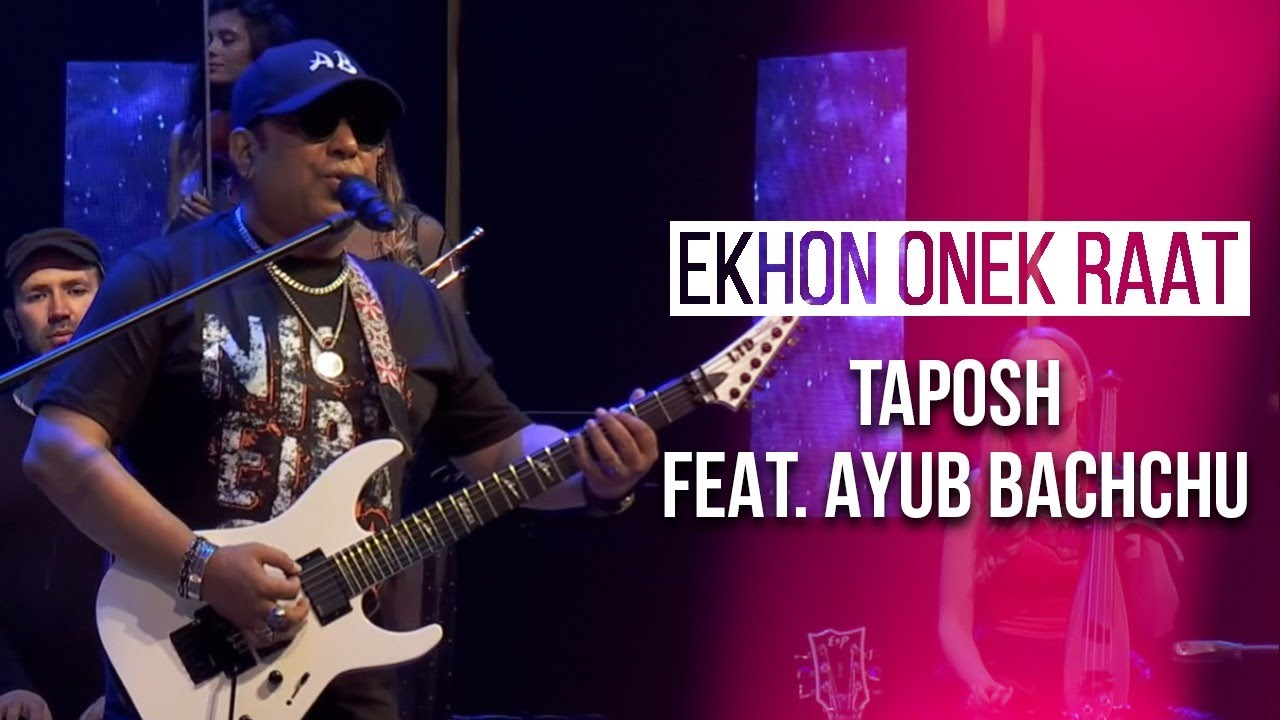 Ekhon Onek Raat Lyrics ( এখন অনেক রাত ) - Ayub Bachchu
