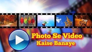 Photo Se Video Kaise Banaye