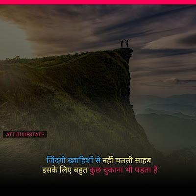 Whatsapp Dp Motivational Shayari