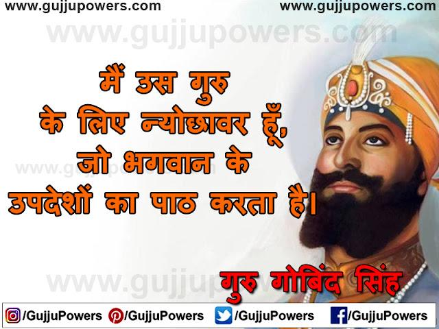 guru gobind singh jayanti wishes in hindi