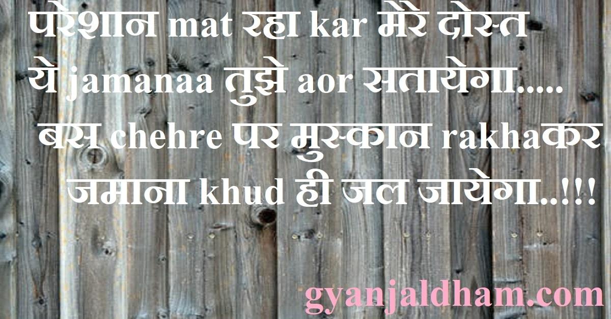 Good Thoughts Status Hindi