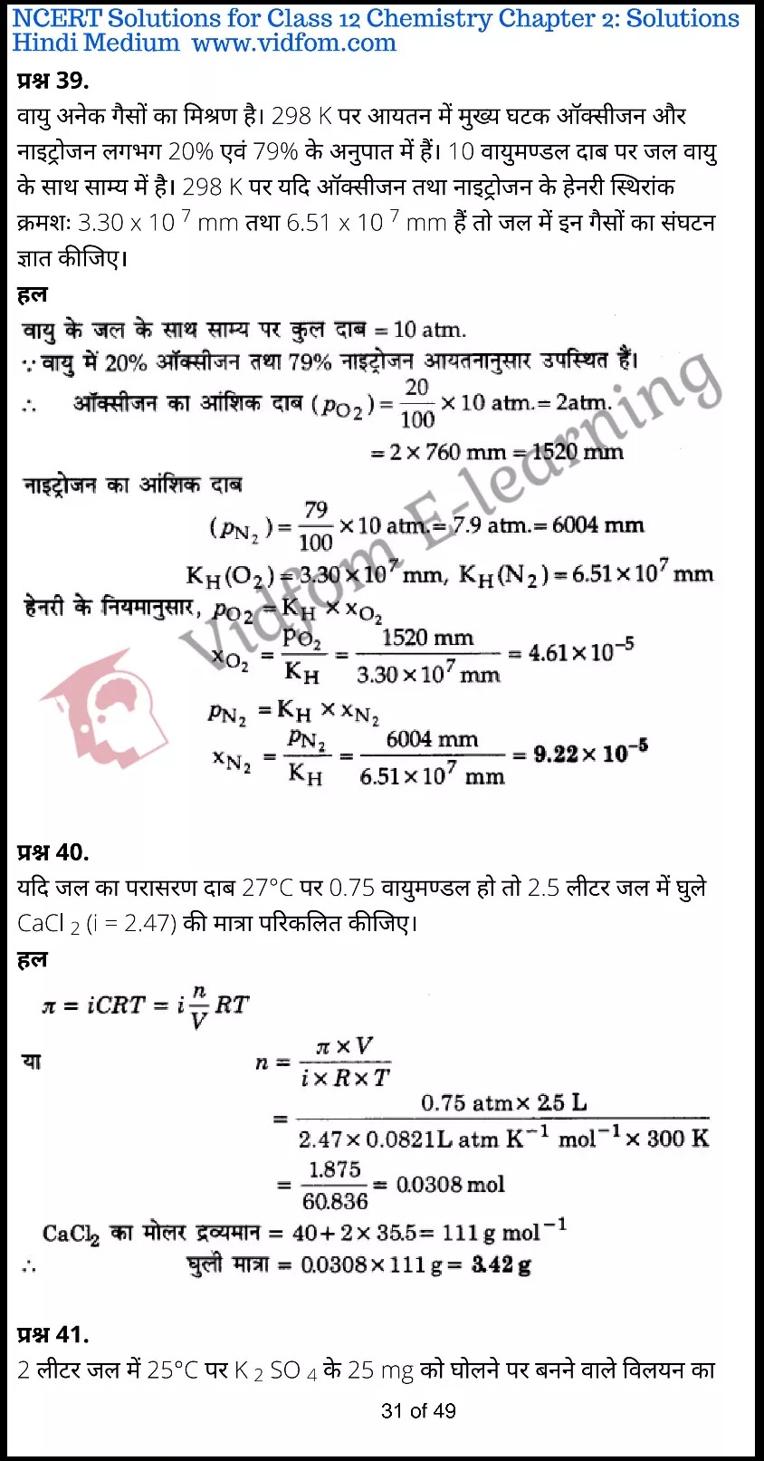class 12 chemistry chapter 2 light hindi medium 31