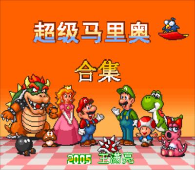 【SFC】超級瑪利歐全明星合輯、Super Mario All-Stars!