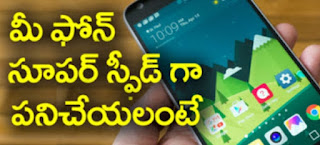 These tips must be followed if our phone is to function as a super speed