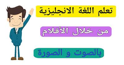 تعلم اللغه الانجليزية من خلال الأفلام مع الشرح بالعربي بالصوت والصورة Learn English through movies