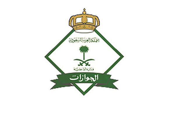 السعودية تصدر قرارات حاسمة قد تدفع الوافدين الى الرحيل نهائيا