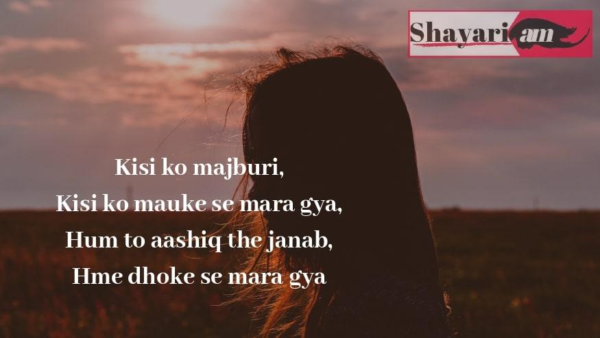 dhoka-shayari-majburi-shayari-image-sad