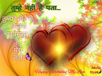 happy birthday wishes for love in hindi 1b