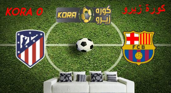 مشاهدة مباراة برشلونة واتلتيكو مدريد بث مباشر اليوم 9-1-2020 كأس السوبر الإسباني