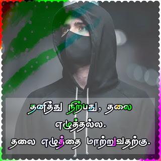 Alone tamil quote