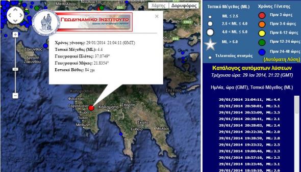 ef930ba9be4 Σεισμική δόνηση εντάσεως 4,4 βαθμών της κλίμακας Ρίχτερ σημειώθηκε στις  23:04, 21 χιλιόμετρα βορειοανατολικά της Πύλου.