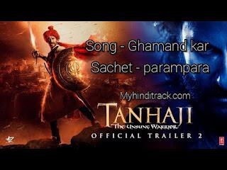 Ghamand Kar Song | Tanhaji The Unsung Warrior | full lyrics hindi