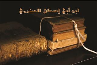 ibnu abi ishaq al-hadhrami