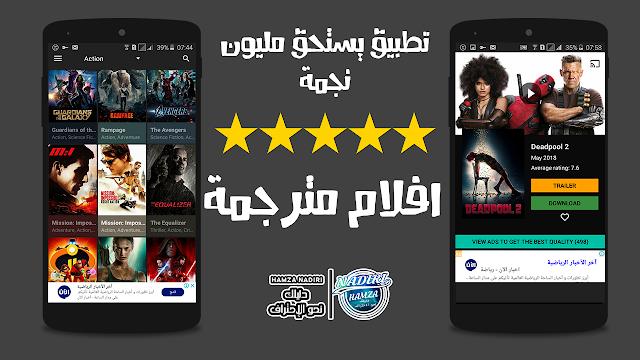 افضل تطبيق لمشاهدة الافلام الاجنبية مترجمة بالعربية على هاتفك