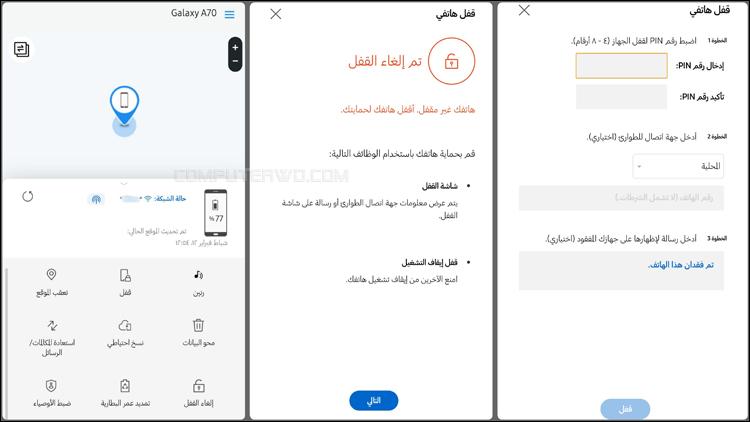 كيفية تفعيل واستخدام خدمة Find My Mobile في هواتف سامسونج Inbound8788609589459219888