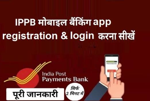 ippb -mobile-banking-registration-kaise-karen