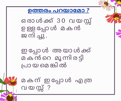 Malayalm Math Puzzle Series