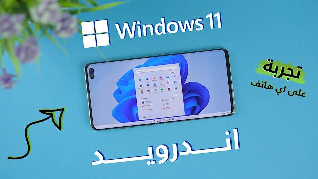 تحويل اندرويد إلى Windows 11