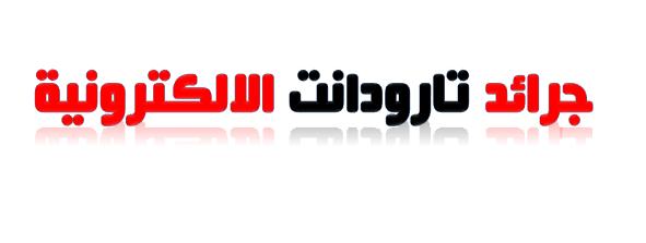 جرائد تارودانت والنواحي -- jaraid taroudant press 24