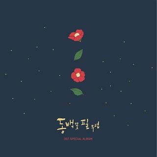 [Album] Various Artists - When the Camellia Blooms OST Special (MP3) full zip rar 320kbps