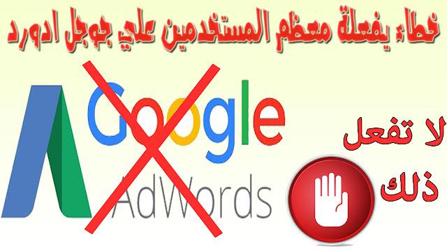 استهداف الكلمات في جوجل ادورد وخطاء شائع لمستخدمين Google AdWords