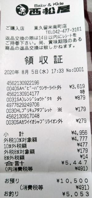 西松屋 東久留米南町店 2020/8/5 ■のレシート