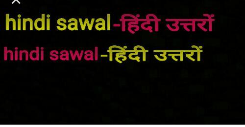 Anjane hindi sawal aur jawab